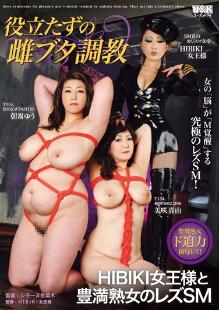 AUKS-051 丰满的熟女同性恋SM调教
