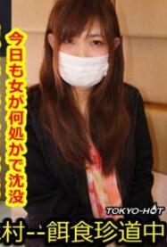 《Tokyo hot k1097 饵食珍道中 饵食牝》