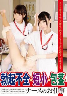 NFDM-380 勃起不全短小包茎护士的工作