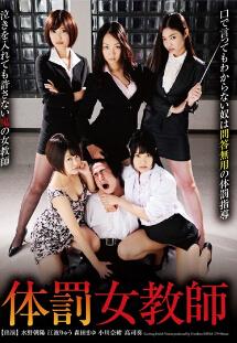 NFDM-379 体罚女教师
