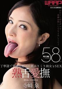 WWY-001 熟舌爱抚
