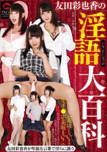 GVG-094 淫语大百科