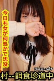 《Tokyo-hot k1107 饵食珍道中 饵食牝》