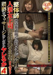 CLUB-149 公司的人妻女上司两人独处猥亵的按摩