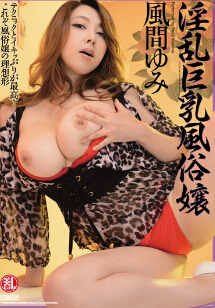 TYOD-250 淫乱巨乳风俗娘
