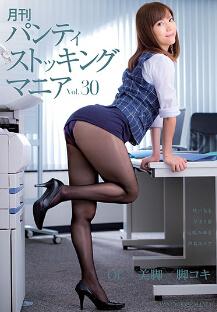 DKDN-036 丝袜狂热者 Vol 30