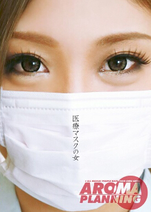 ARM-349 医疗戴口罩的女人