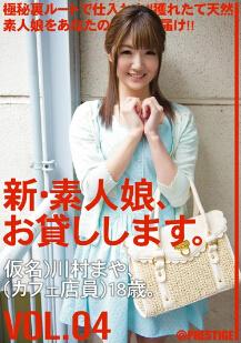 CHN-008 新素人娘借给您 Vol 04