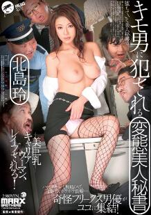 SMA-365 被男人侵犯的变态美人秘书