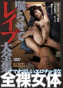 FAD-1359 沉睡强奸大全集 肉感的全裸女体