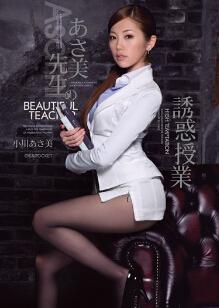 IPTD-398 老師的誘惑授業