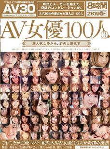 AAJ-027 超人气女优100人