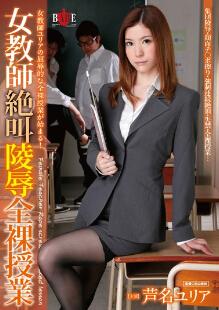 HBAD-233 女教师绝叫凌辱全裸授业