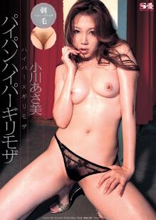 《ONED-988 美尻美女的剃毛性爱》