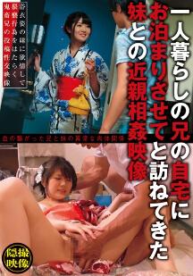 SCR-099 独居哥哥家来访的妹妹近亲相奸映像