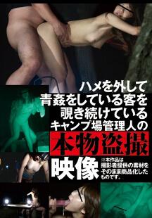 AOZ-210 窥视青奸的客人露营场管理人的真实盗摄映像