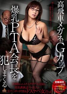 NITR-110 高飞车眼镜G罩杯爆乳PTA会长