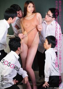 《SSR-068 男学生强制性骚扰的女教师》