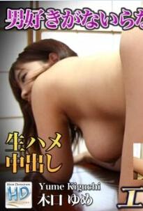 《H0930 ori1205 木口梦 Yume Kiguchi》