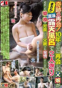 IENE-526 父女混浴露天温泉的背德SEX