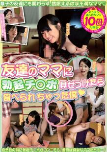 UGSS-052 诱惑的欲求不满妈妈朋友在线观看