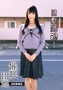 ANX-052 催眠団地妻