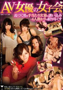 GVG-114 AV女优的女子会