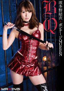 MXGS-745 魅力女王QUEEN