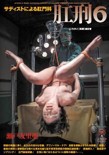 ADVO-067 性虐待淫者的肛门科肛刑