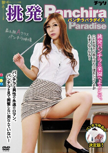 CHID-007 挑逗 Panchira Paradise