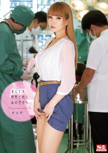 SNIS-362 女医的性欲开发日
