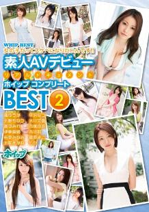 WHX-039 好色素人AV出道 BEST 2