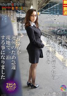 MOND-028 憧憬的妖艳美丽女上司