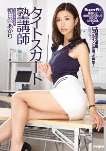 IPZ-543 紧身裙私塾讲师