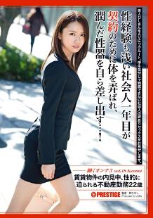 JBS-023 工作的女人3 Vol.18