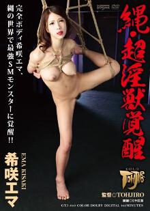 GTJ-043 绳缚超淫兽觉醒