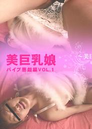 Asiatengoku 0483 美巨乳娘忘我的性爱