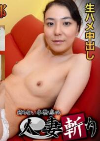 C0930 hitozuma0968 花崎早苗 Sanae Hanasaki