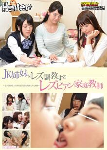 HUNT-980 JK姐妹同性恋调教的美人教师
