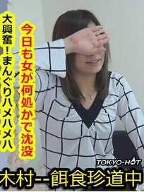 Tokyo Hot k1138 ��ʳ��