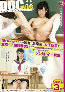RTP-046 傲慢女子校生羞愧赤裸的谢罪