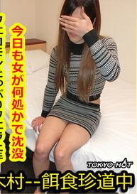 Tokyo Hot k1141 ��ʳ��