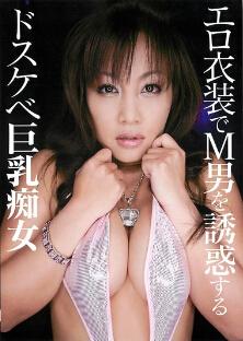 KCDA-076 色情服装诱惑M男的好色巨乳痴女
