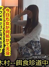《Tokyo Hot k1146 饵食牝》