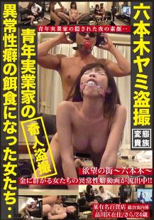 《PVR-001 六本木素人性爱非法盗摄》