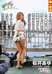《MOND-033 尻恋物癖美女播音员》