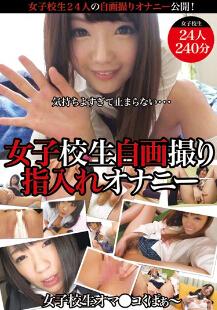 T28-395 女子校生淫秽拍摄自慰