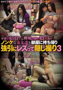 CLUB-176 可爱的女子强迫同性恋盗摄 3