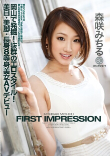 IPZ-562 FIRST IMPRESSION 86