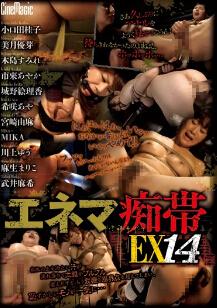 CMN-147 灌肠痴��EX 14